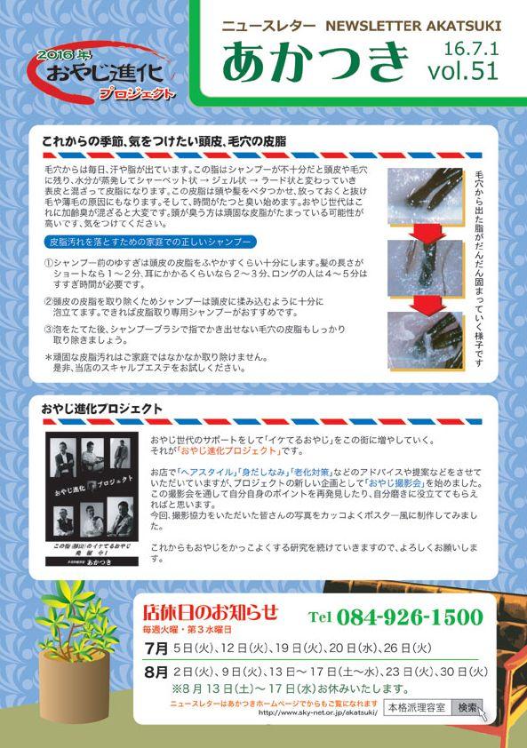 「本格派理容室あかつき」から最新ニュースレター、7月1日号のお知らせ