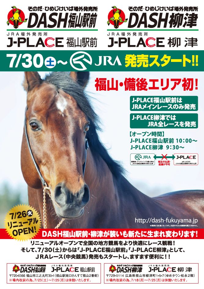 「ダッシュ福山」よりJRA場外発売開始のお知らせ 7月30日(土)オープン!