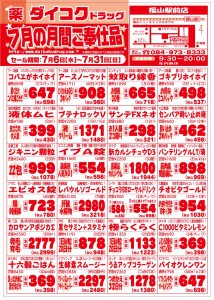 福山店カラー7-6~表