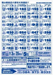 福山店カラー7-6~裏