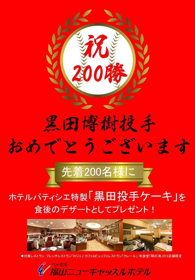 「福山ニューキャッスルホテル」から【黒田投手日米通算200勝達成おめでとう企画第2弾!】のご案内です