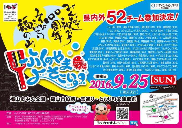 9月25日(日)「ふくのやまよさこい」開催!