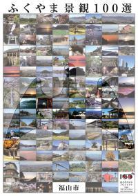 ふくやま景観100選の記念冊子配布中