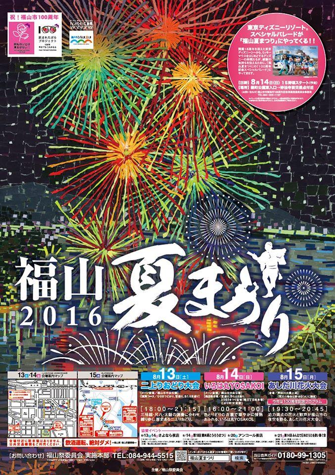 福山夏祭り2016開催のご案内