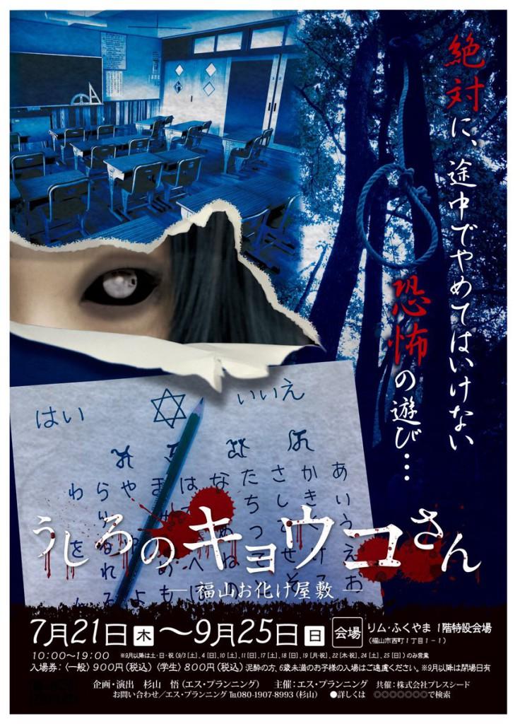 福山お化け屋敷「うしろのキョウコさん」 リムふくやま1F 7月21日オープン!