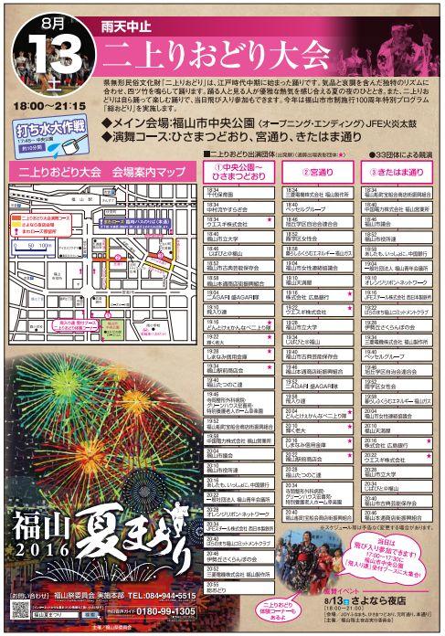 福山夏まつり2016チラシが完成