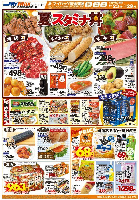 「リムふくやま」ミスターマックスから【夏のスタミナ丼】ご案内