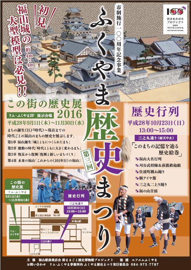 第3回「ふくやま歴史まつり」 開催のお知らせ 期間:9月1日(木)~11月30日(水)