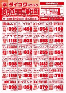 福山店色付き8-9~表