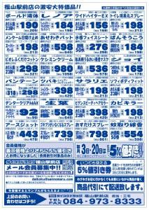 福山店色付き8-9~裏