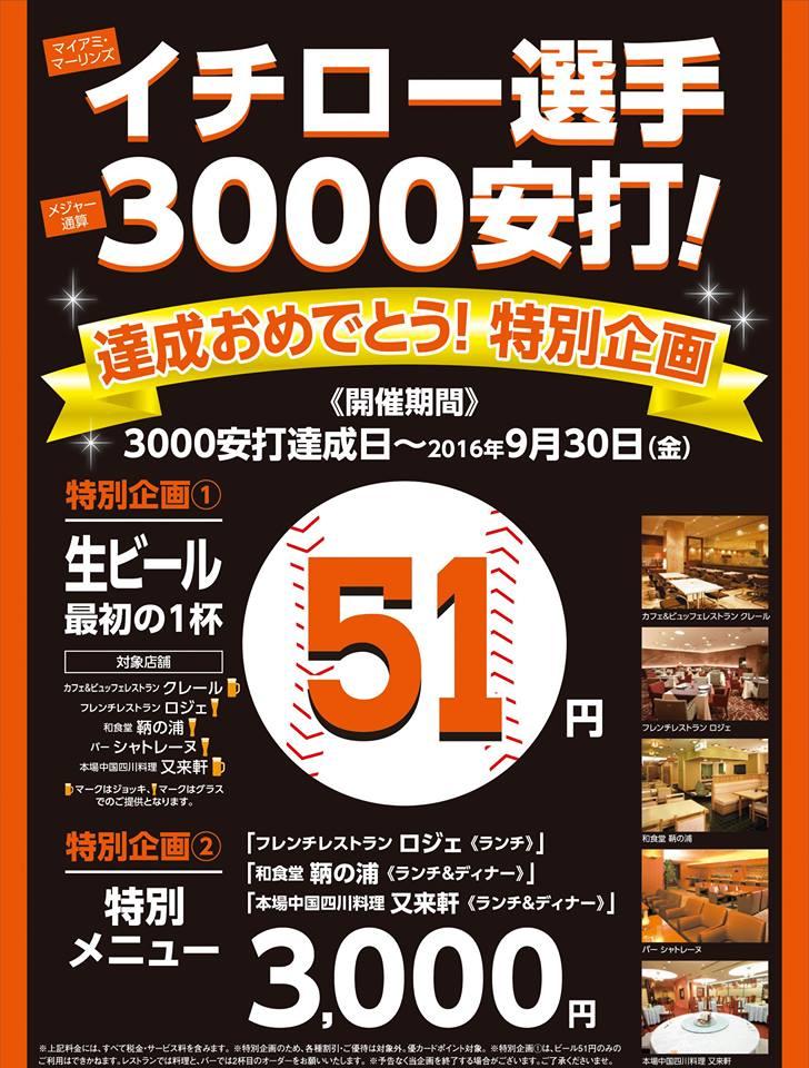 「福山ニューキャッスルホテル」から【イチロー選手!メジャー通算3000本安打、おめでとうございます!!】特別企画のお知らせ