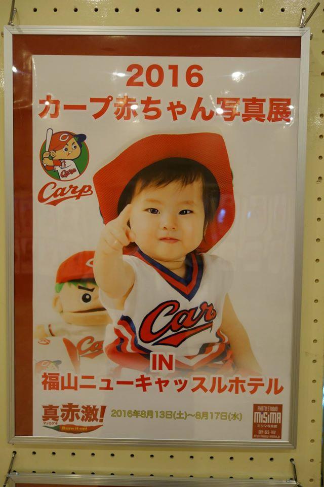 """「福山ニューキャッスルホテル」から""""カープ赤ちゃん写真展""""のお知らせ"""