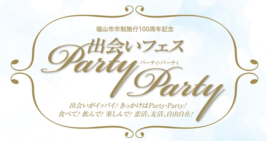 「福山ニューキャッスルホテル」から福山市市制施行100周年記念「出会いフェス~Party・Party~」<9/3(土)開催>のお知らせ