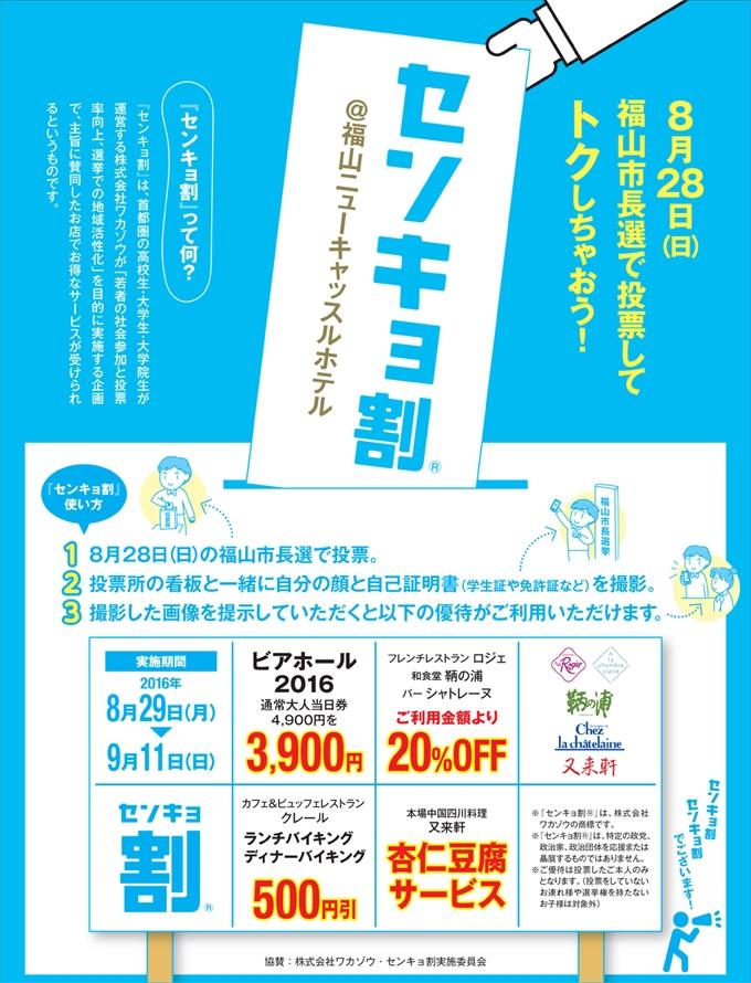 「福山ニューキャッスルホテル」から【福山市長選挙に投票して】センキョ割(R)のご案内