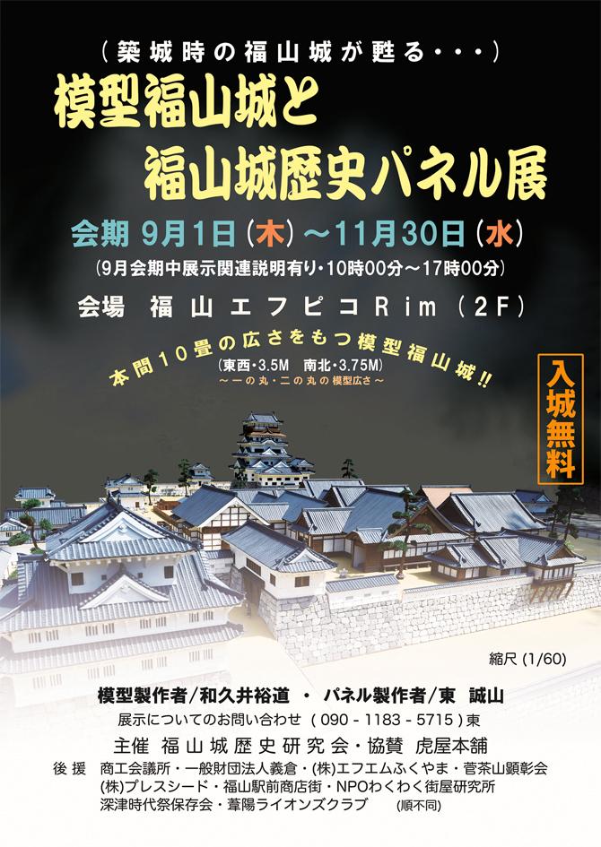 「リムふくやま」模型福山城と福山城歴史パネル展のご案内