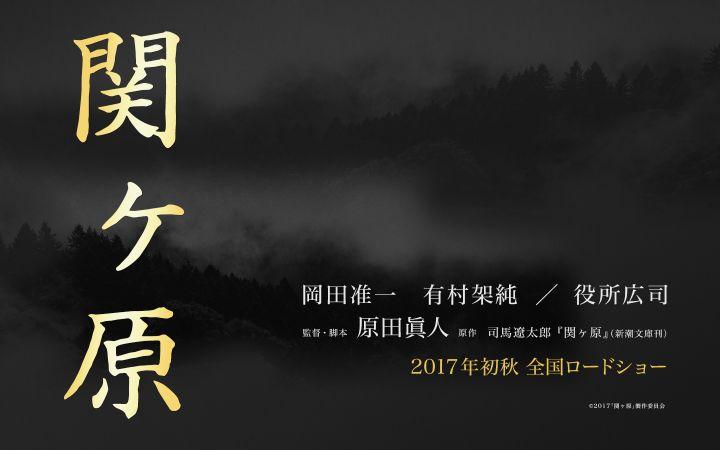 映画「関ヶ原」エキストラ募集!