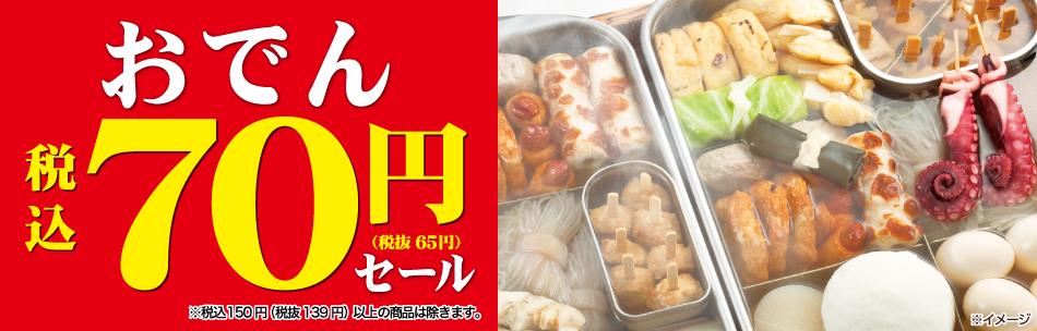 「セブンイレブン福山駅前店」からおでん70円セールのお知らせ