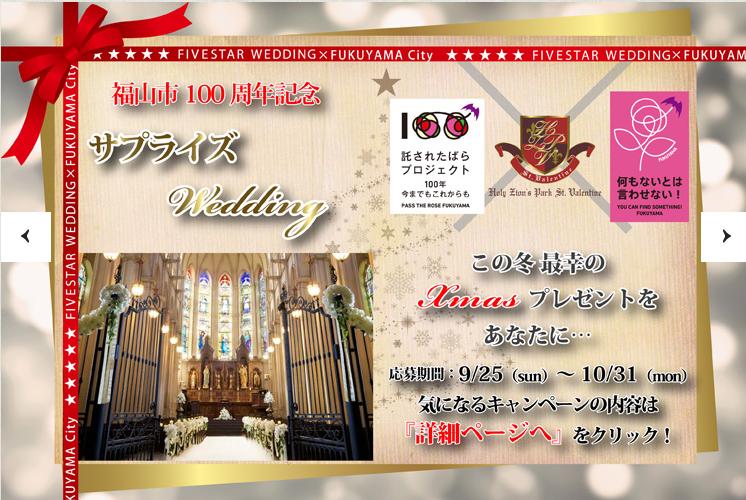 セント・ヴァレンタイン福山(西町)が「サプライズWedding!~結婚式をプレゼント~」