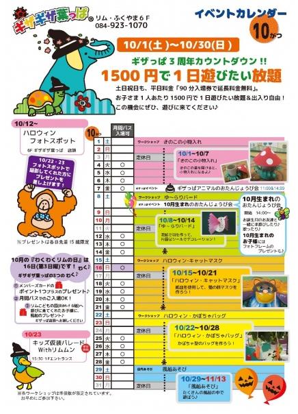 「リムふくやま」ギザギザ葉っぱ 10月イベントカレンダー