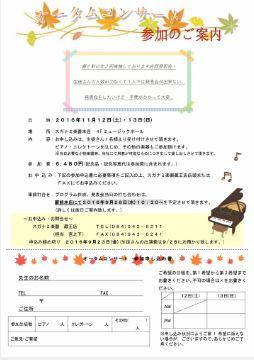 「スガナミ楽器」から2016年オータムコンサート開催!!のご案内