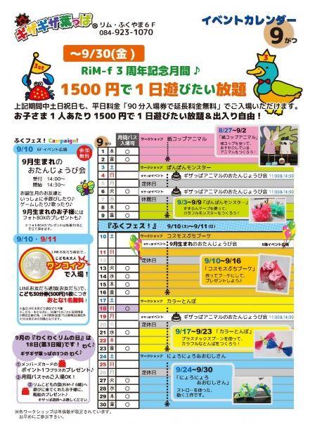 """「リムふくやま」6F""""ギザギザ葉っぱ""""9月イベントカレンダー"""