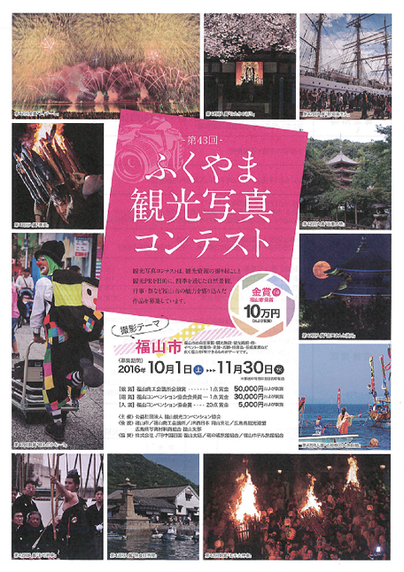 第43回 ふくやま観光写真コンテスト