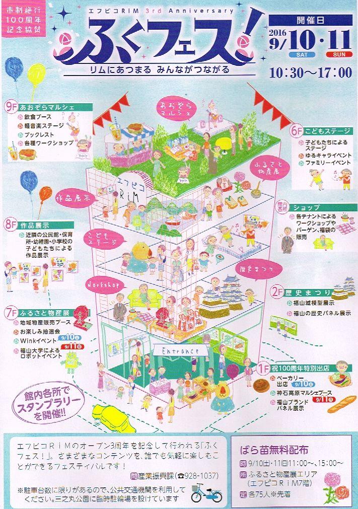 「リムふくやま3周年アニバーサリー【ふくフェス】開催!」のお知らせ
