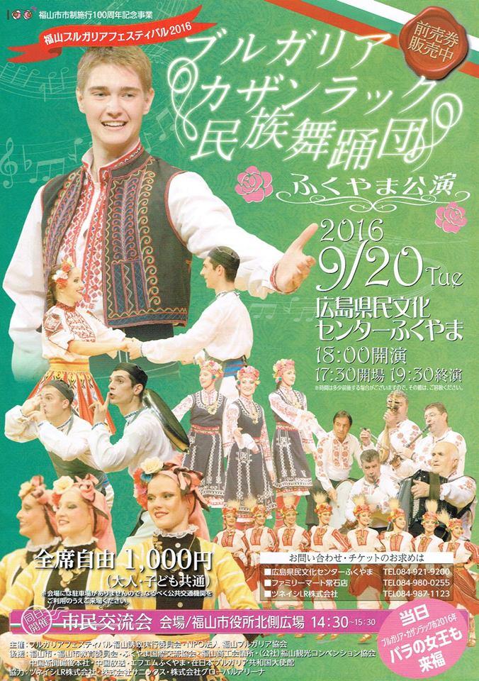 「福山ブルガリアフェスティバル2016」 9月20日(火)