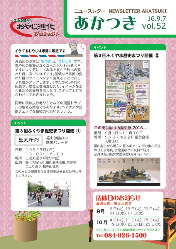 「本格派理容室あかつき」から最新ニュースレター、9月7日号のお知らせ