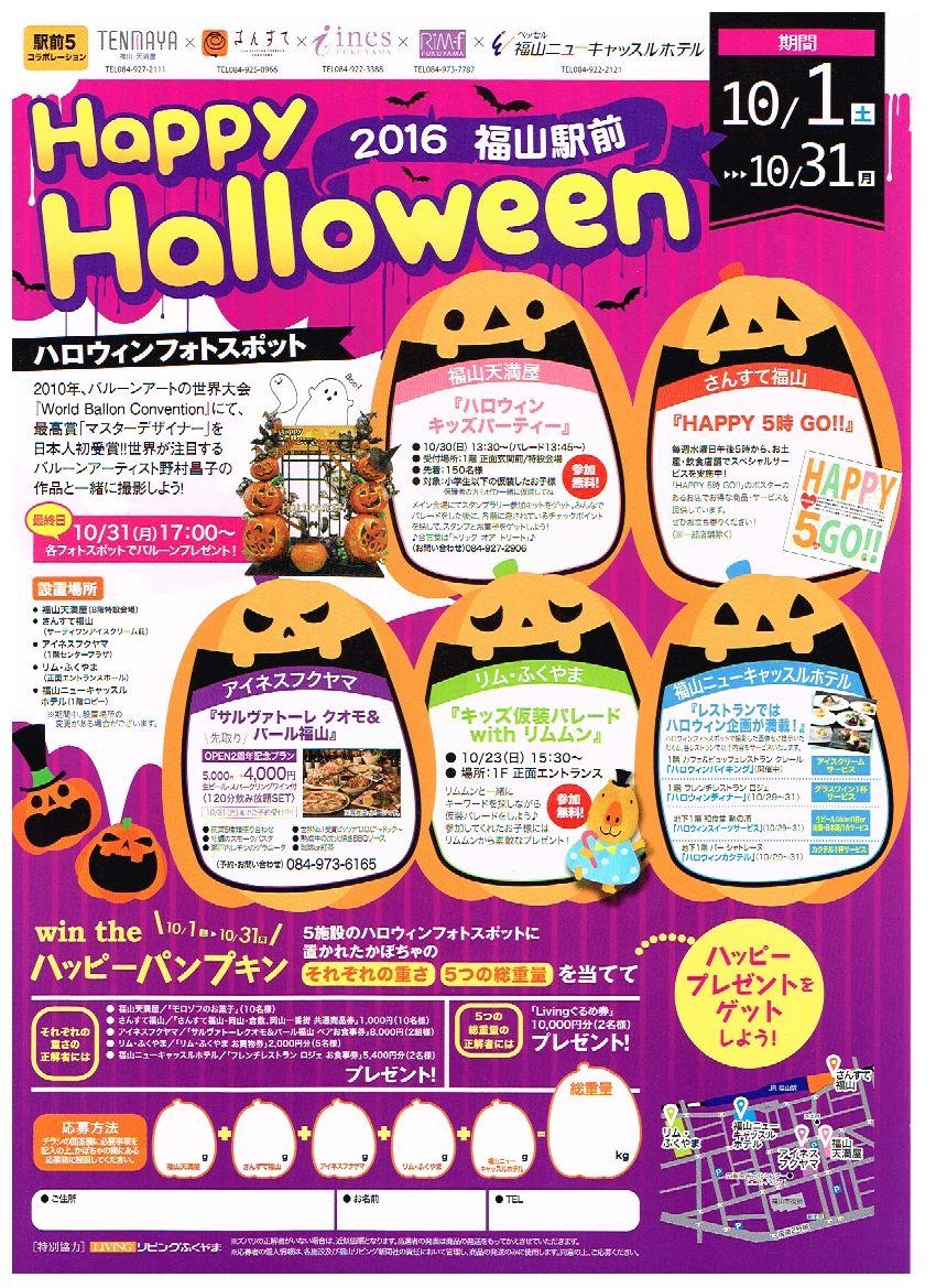 「2016 福山駅前 Happy Halloween」のお知らせ