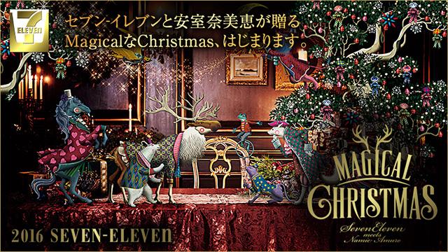 「セブンイレブン福山駅前店」から華やかなクリスマスメニューのご案内