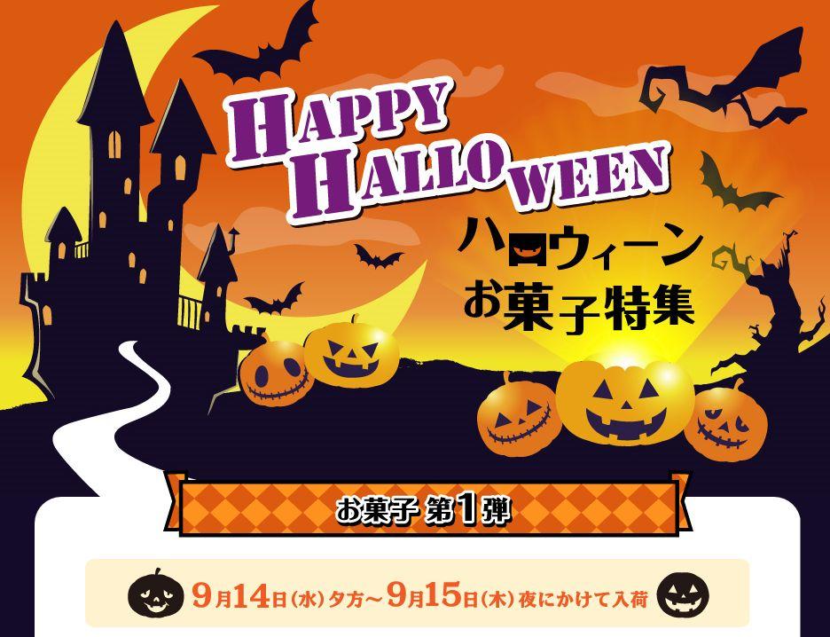 「セブンイレブン福山駅前店」からハロウィーンお菓子特集のご案内