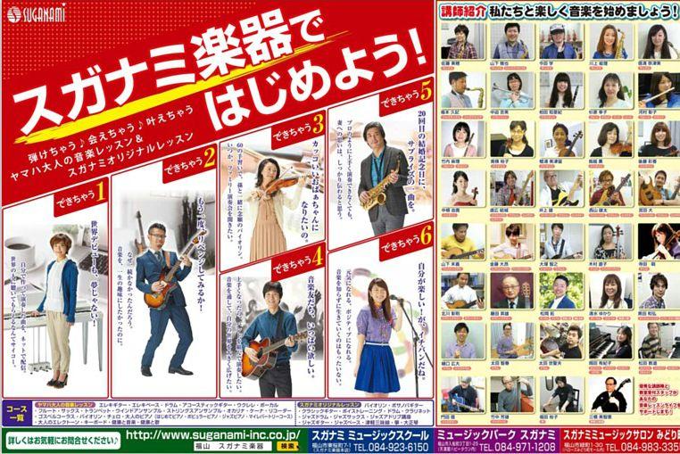 """「スガナミ楽器」から大人の""""音楽レッスン""""シニア割延長のお知らせ"""