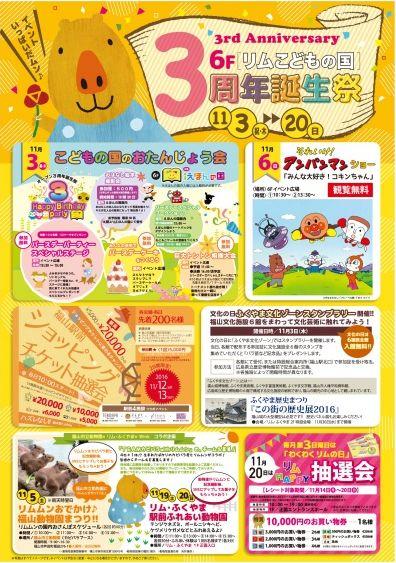 「リムふくやま」6Fこどもの国から3周年誕生祭のお知らせ