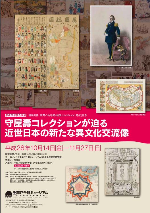県立博物館から「守屋壽コレクションが迫る近世日本の新たな異文化交流像」開催のお知らせ
