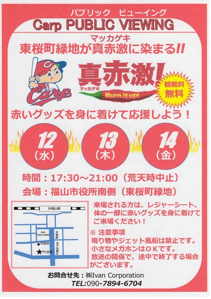 クライマックスシリーズをパブリックビューイングで応援しよう!福山市役所南側広場(東桜町緑地)