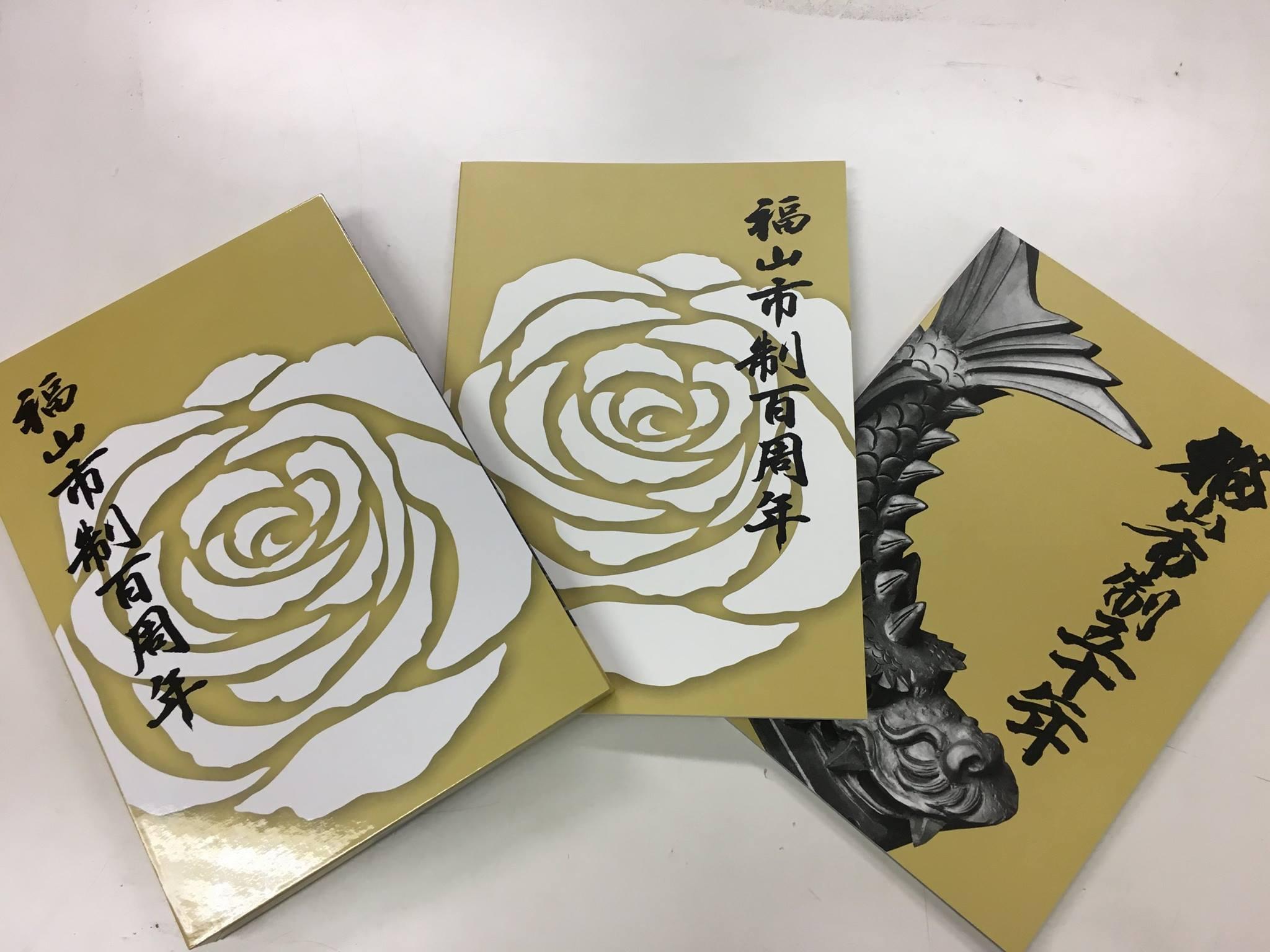 「福山市100周年記念誌発売中!」