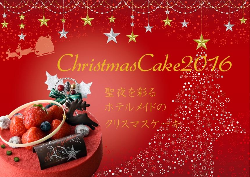 """「福山ニューキャッスルホテル」から""""クリスマスケーキ2016""""のご案内"""