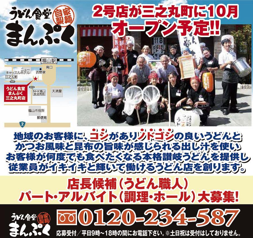 新店舗オープン!「うどん食堂 まんぷく」が10月下旬オープン