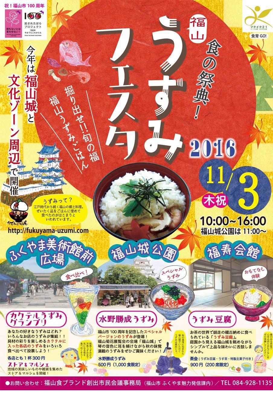 「福山うずみフェスタ2016」開催のご案内