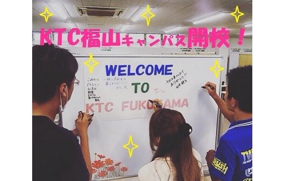 「KTC中央高等学院福山キャンパス」からオープンキャンパスのご案内