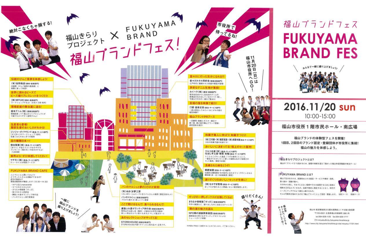「福山ブランドフェス」が開催されます