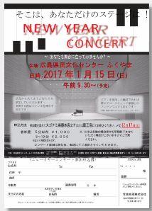 「スガナミ楽器」から2017年 ニューイヤーコンサート開催のご案内