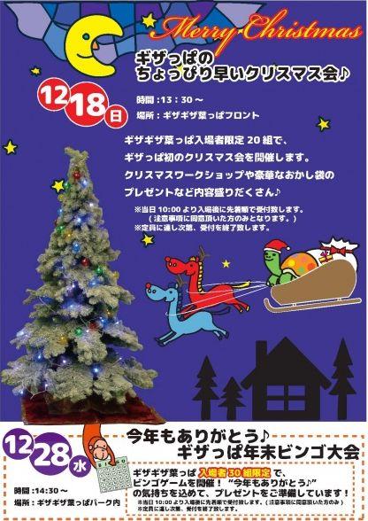 「リムふくやま」ギザギザ葉っぱからクリスマス会のお知らせ