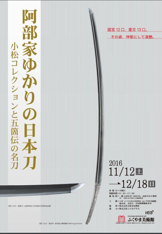 「ふくやま美術館」より「阿部家ゆかりの日本刀 -小松コレクションと五箇伝の名刀-」展のお知らせ