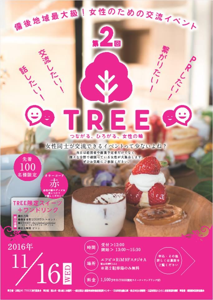 「リムふくやま」9Fにて第2回備後地域最大級の女性の会『TREE~つながる・ひろがる・女性の輪~』開催