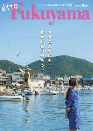 福山の魅力をまとめた総合情報誌「えっと福山 vol.4」