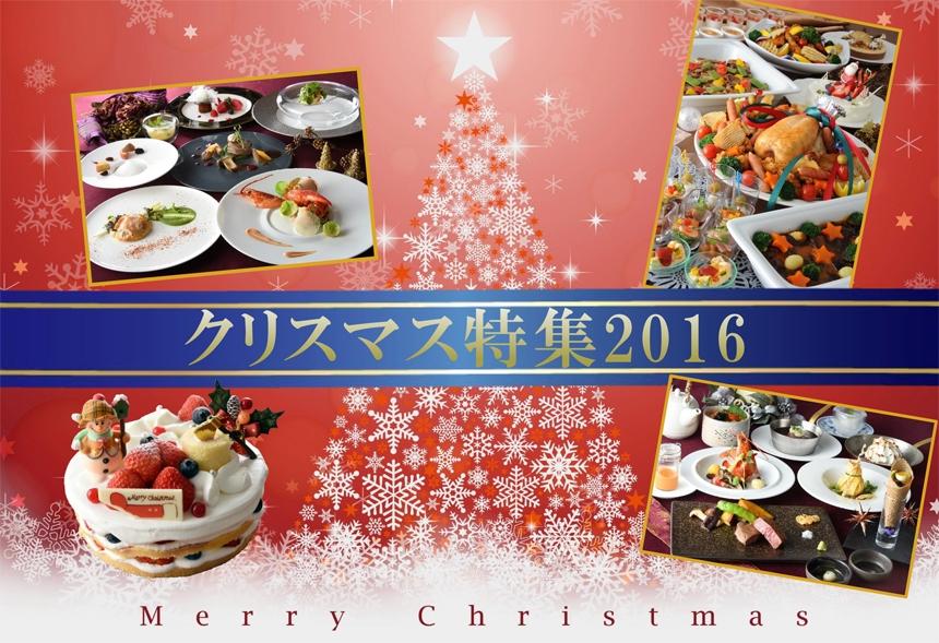 福山ニューキャッスルホテル」からクリスマス特集のお知らせ