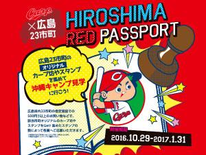 おもしろ企画発見! カープ×広島23市町HIROSHIMA RED PASSPORT 開催中!