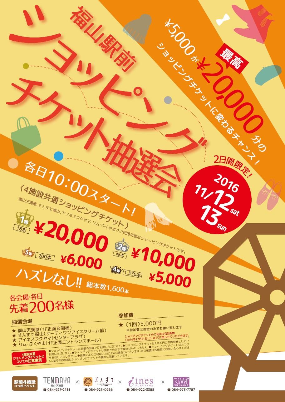 『福山駅前ショッピングチケット抽選会』開催!